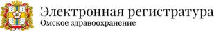 Электронная регистратура Омска